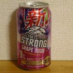 【コジ活!!】キリン・ザ・ストロング グレープスカッシュサワー 350ml缶 無料クーポン引換えてきた!