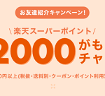 【ポイ活!!】楽天ポイント2,000ポイントがもらえる!楽天Rebates お友達紹介キャンペーン