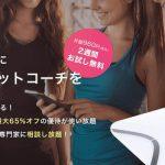 【FiNC】1番還元額が高いポイントサイトを調査してみた!