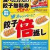 【大阪王将】食べた分だけ餃子無料券プレゼント!キャンペーン