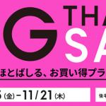 【超おトク価格!!】GU『BIG THANKS SALE』開催!