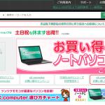 【TSUKUMO(ツクモ)】1番還元率が高いポイントサイトを調査してみた!