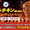 【1,000名に当たる!!】ミニストップ グリルチキン(照り焼き) 無料クーポンが当たる!キャンペーン