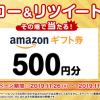 【合計1,000名に当たる!!】Amazonギフト券500円分がその場で当たる!キャンペーン
