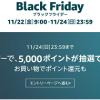 【合計13万名に当たる!!】Amazonポイントが当たる!ブラックフライデー キャンペーン