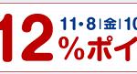 【最大12%還元!!】リーベイツ感謝祭開催!11/11 23:59まで!!