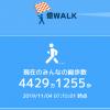 【目指せ100億歩!!】億WALKスタート!豪華賞品が当たる!!