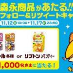 【21,000名に当たる!!】「チョコボール各種」または「リプトンレモンティー」無料クーポンが当たる!キャンペーン