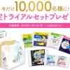 【1万名に当たる!!】ロリエ 限定トライアルセットプレゼント!キャンペーン