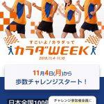 【億WALK】参加するだけで300円分のポイントがもらえる!日テレ カラダWEEK×FiNC コラボキャンペーン