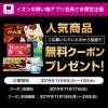 【合計12万名に当たる!!】明治・ロッテ・サントリーフーズ 人気商品の無料クーポンが当たる!キャンペーン