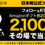 【2,100名に当たる!!】Amazonギフト券200円分がその場で当たる!キャンペーン