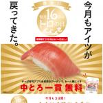 【中とろ一貫無料!!】かっぱ寿司 トロの日 キャンペーン