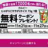 【17,000名に当たる!!】じゃがりこサラダ Lサイズ 無料クーポンが当たる!キャンペーン