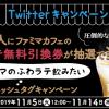 【10万名に当たる!!】ファミマカフェ カフェラテ無料引換券が当たる!キャンペーン