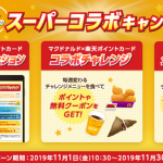 【無料クーポンがもらえる!!】マクドナルド×楽天ポイントカード 秋のスーパーコラボキャンペーン