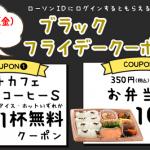 【全プレ!!】11/22限定 ローソン マチカフェ コーヒー(S)/アイスコーヒー(S) 無料クーポンプレゼント!キャンペーン