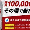 【総計10万名に当たる!!】ドラゴンブースト コンビニ引換えクーポンが当たる!キャンペーン