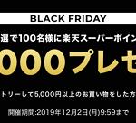 【5,000ポイント獲得のチャンス!!】楽天Rebates ブラックフライデーキャンペーン