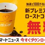 【100万名に当たる!!】マクドナルド プレミアムローストコーヒーS 無料クーポンが当たる!キャンペーン