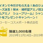 【3,000名に当たる!!】ジュレームアミノ シュープリーム シャンプー・トリートメントセットをプレゼント!キャンペーン