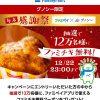 【12万名に当たる!!】ファミチキ無料クーポンプレゼント!キャンペーン