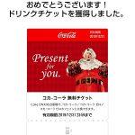 【LINEギフト】Coke ON コカ・コーラ無料チケットを贈ってもらった!