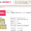 【先着!!】第2弾 キリン 本搾り チューハイ 350ml缶 100%還元モニター 実質無料!