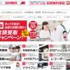 【ケーズデンキ】1番還元率が高いポイントサイトを調査してみた!