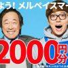 【メルペイ】メルペイスマート払い5%ポイント還元キャンペーン!