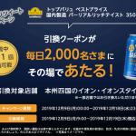 【合計2万名に当たる!!】トップバリュ バーリアル リッチテイスト350ml 無料クーポンが当たる!キャンペーン