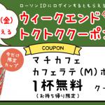 【全プレ!!】12/13限定 ローソン マチカフェ カフェラテ(M)ホット 無料クーポンプレゼント!キャンペーン