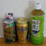 【コジ活!!】キリン・ザ・ストロングなど無料クーポン大量引換え!