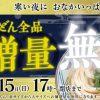 【丸亀製麵】お好きなうどん全品「並」から「大」への麺増量無料!キャンペーン