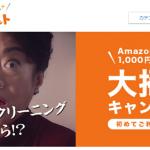 【くらしのマーケット】1番還元額が高いポイントサイトを調査してみた!