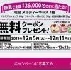 【36,000名に当たる!!】明治 メルティーキッス 無料クーポンが当たる!キャンペーン