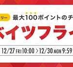 【最大20%還元!!】2019年最後のリーベイツフライデー開催!