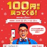 【700円以上の買い物で100円相当戻ってくる!!】PayPay使うなら「だんぜん!ダイソー」キャンペーン