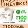 【最大100万名に当たる!!】ローソン店内でLINEを開くと、マチカフェ カフェラテ(M)引換券やLINEポイントがその場で当たる!キャンペーン