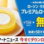 【50万名に当たる!!】ローソン プレミアムロールケーキ 無料クーポンが当たる!キャンペーン
