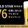 【1,876名に当たる!!】サッポロ GOLD STAR350ml缶 6缶が当たる!キャンペーン