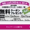 【8,000名に当たる!!】小麦胚芽のクラッカー 64枚入 無料クーポンが当たる!キャンペーン