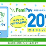 【ラクマ】FamiPayオンライン決済利用で20%ポイント還元!キャンペーン