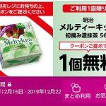 【当選!!】イオンお買物アプリで「メルティーキッス」無料クーポンが当たった!
