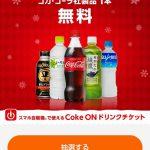 【25万名に当たる!!】コカ・コーラ社製品1本無料 Coke ONドリンクチケットが当たる!キャンペーン