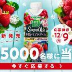【65,000名に当たる!!】野菜生活100 Smoothie 芳醇いちごラズベリーMixが当たる!キャンペーン