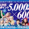 【600名に当たる!!】LINEポイント 5000ポイントが当たる!ボートレース LINE友だち限定キャンペーン