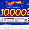 【10,000ポイントが当たる!!】楽天ポイントカード 冬の激アツ抽選会!