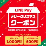 【先着150万枚!!】LINE Pay メリークリスマスクーポン