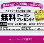 【12,000名に当たる!!】明治 メルティーキッス柚子 無料クーポンが当たる!キャンペーン